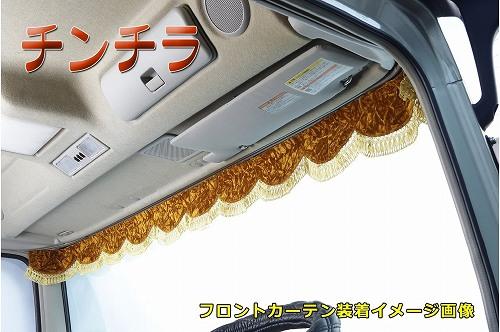 チンチラ フロントカーテン Mサイズ(幅1900mm)ゴールド/トラック/金華山/低床車/軽トラ/日野/三菱/FUSO/日産/UD/ISUZU/ギガ/ハイゼット_画像1