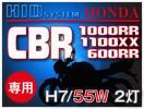ホンダ CBR 600RR 1000RR 1100XX バイクHIDキット 55W H7 2灯