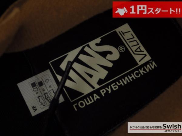 A895●VANS VAULT × GOSHA●新品 HALF CAB LX(GOSHA)ハーフキャブ US9 /27cm 茶●_画像6
