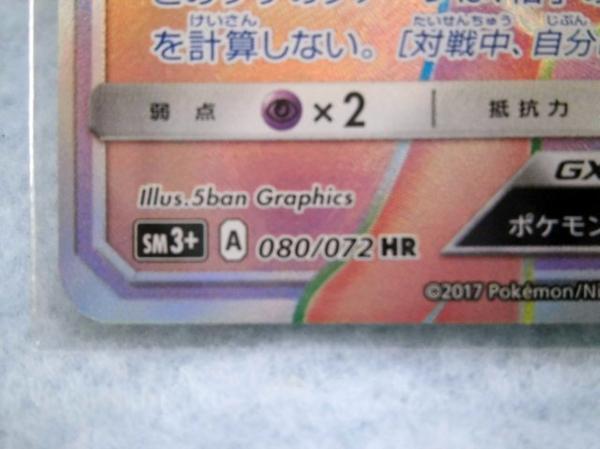 ◆19 ポケモンカード 強化拡張パック ひかる伝説 ミュウツーGX SM3+ 080/072 HR_画像3