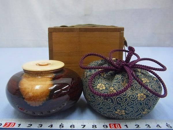 D06456 飴釉 大海茶入 象牙蓋 仕覆 茶器 茶道具
