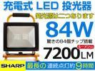 1円~84W SHARPチップ 充電式LED投光器 4000lm/7200lm 2階段発光