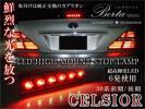 1円~ セルシオ 30系 前期 後期 LED ハイマウントストップランプ ブレーキランプ テール ライト 専用設計 レッド 赤
