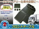 三菱 ふそう スーパーグレート フロント テーブル カーボン 黒