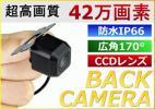 【SE】42万画素 バックカメラ フロントカメラ CCD 高画質 広角レンズ ガイドラインON/OFF切り替え 防水/防塵