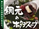 Kyпить 網元のホタテスープ 70g(顆粒タイプ)北海道で捕れた新鮮な帆立を特殊加工し帆立ほたて本来の風味を生かし造りあげました(ほたてすーぷ) на Yahoo.co.jp
