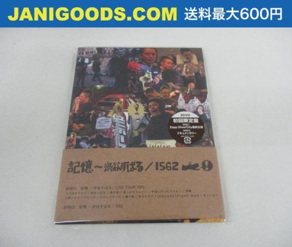 関ジャニ∞ 渋谷すばる DVD 記憶~渋谷すばる/1562 初回限定盤 未開封