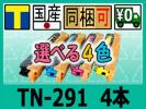 TN-291選べる4色セットMFC-9340CDW/DCP-