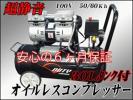 ■超静音 横型オイルレスコンプレッサー 30Lタンク搭載