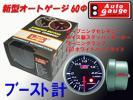 【オートゲージ】 ブースト計☆SM60φ☆ワーニング機能付