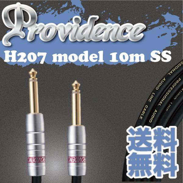 53555 Providence H207 10m SS ギターケーブル