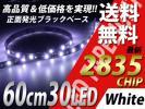【MILL】送料無料 30連 白 LEDテープライト60cm