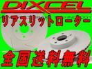 DIXCELリアSDスリットローターUVF45レクサスLS6