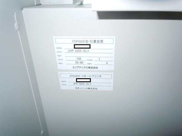 日本ユニシス JPK0205 リモートプリンタ FDP0205型 印書装置_画像2