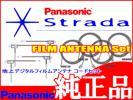 1★パナソニックStrada純正品 フィルムアンテナコードセ