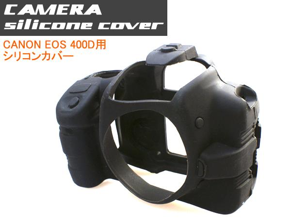 Canon/EOS 400D 用 デジタル一眼レフカメラ保護シリコンカバー