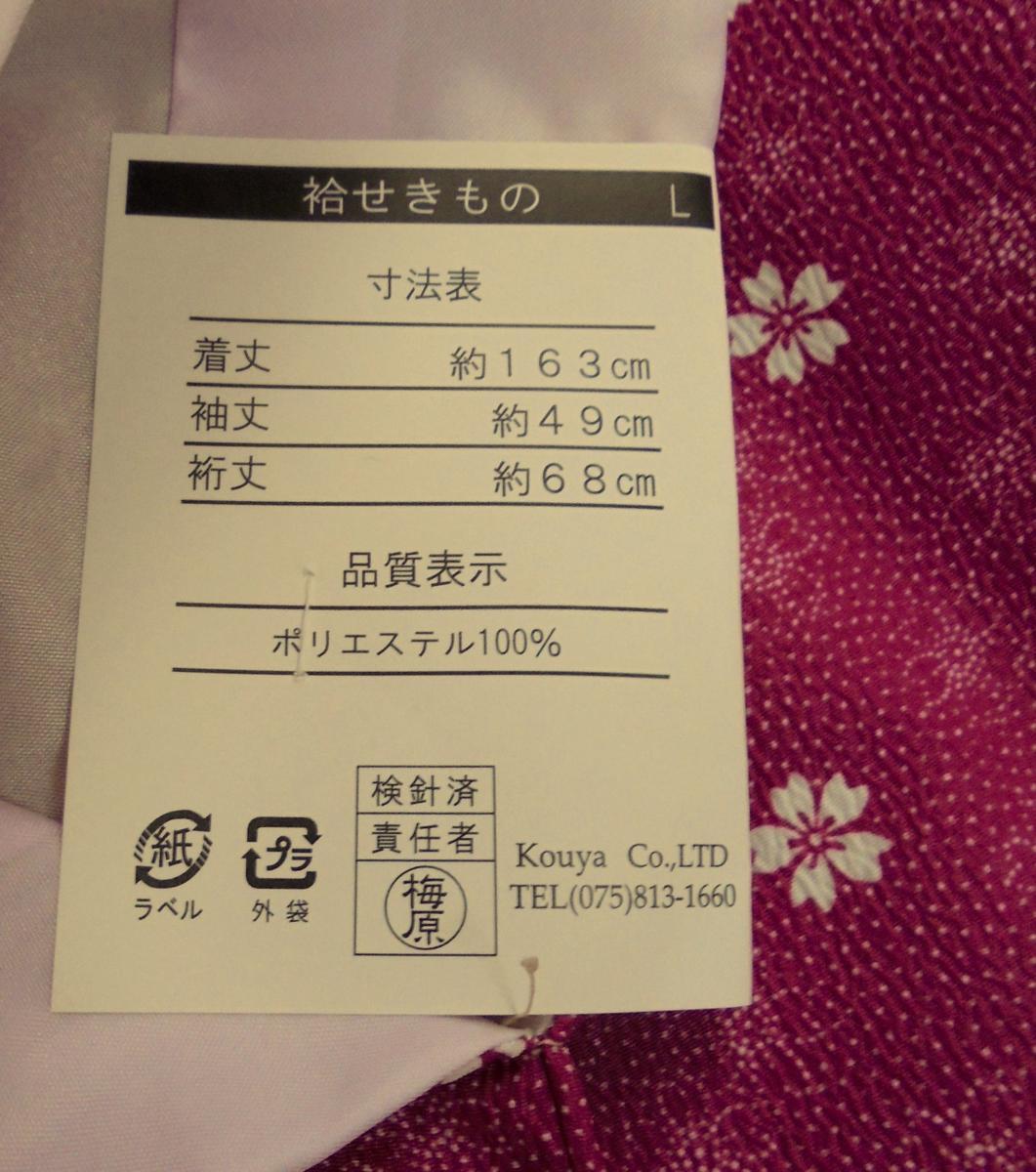 K1977 洗える袷着物 *江戸小紋柄* Lサイズ 「桜・赤紫」-_画像2