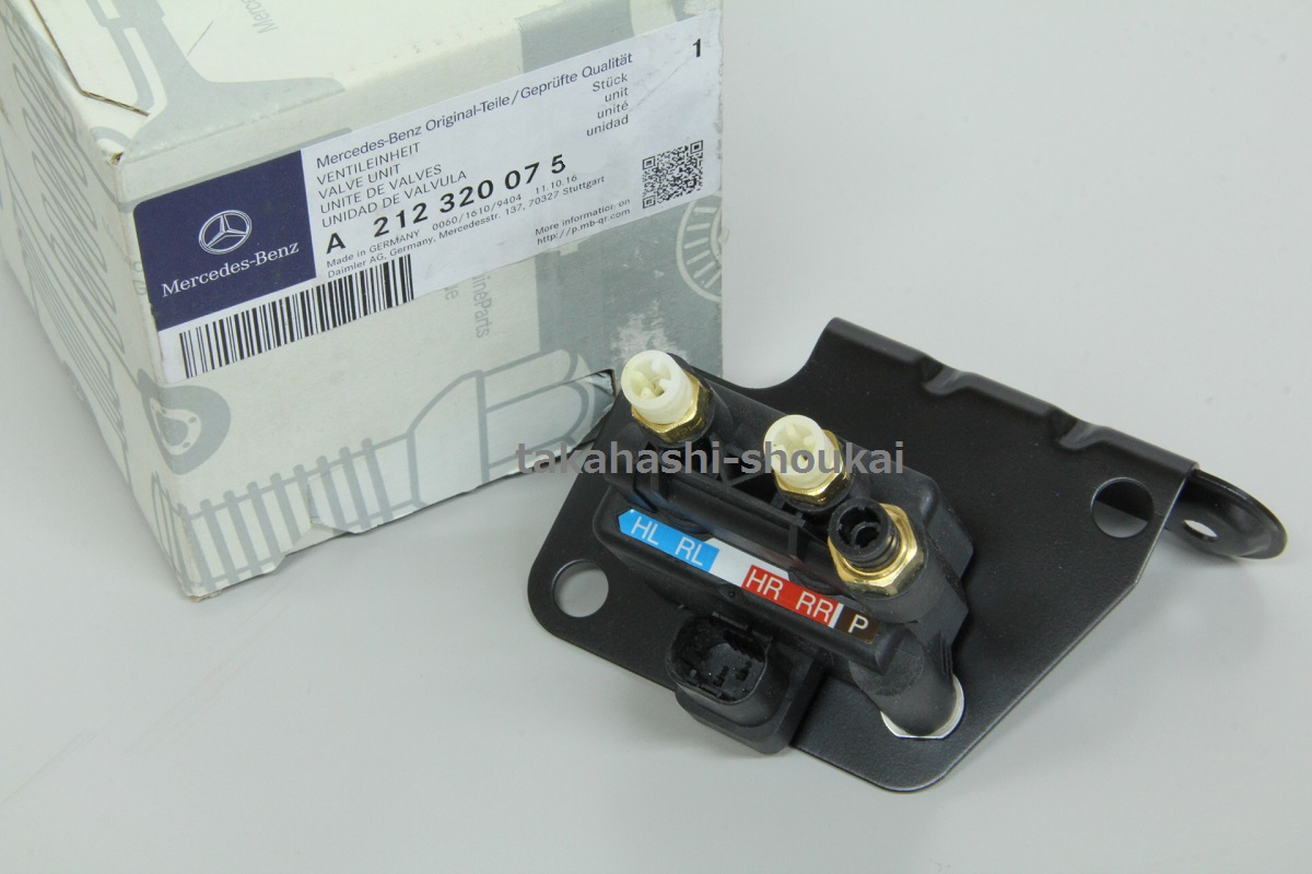 **[ Benz genuine products ] new goods W212 air suspension valve(bulb) block ( rear only air suspension car ) A2123200758