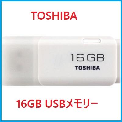 ★新品★16GB TOSHIBA 東芝 USBメモリー TransMemory送料170円_画像1