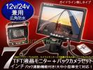 """最新12V/24V広角防水★一体型7""""TFT液晶モニター&バックカメラ豪華セット"""