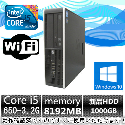 Windows10Pro/HP 8100 Elite SF Core i5 650 3.2G/8G/新1TB/無線_画像1