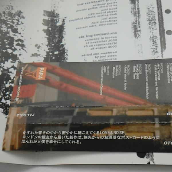 low resistance group 帯付輸入盤CD 大友良英_画像3