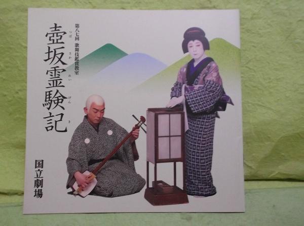C-パンフ 壺阪霊験記 歌舞伎鑑賞教室
