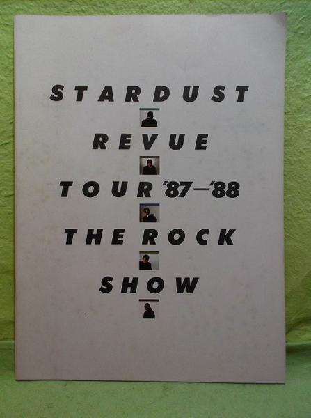 I-パンフ STARDUST REVUE(スターダスト・レビュー)1987-1988