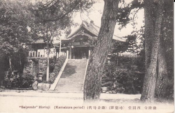 ♯R 絵葉書 法隆寺 西圓堂(峰薬師) 鎌倉時代 送料無料