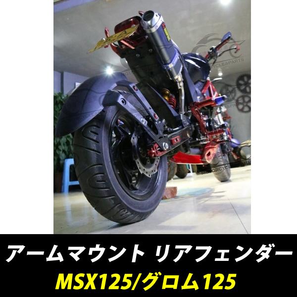 MSX125 アームマウントタイプリアフェンダー マッドガード_画像1
