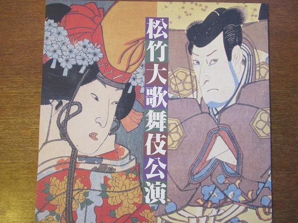 歌舞伎パンフ「松竹大歌舞伎公演」昭和62.6●松本幸四郎中村芝翫