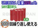 評価20万【SANYO製日本セル/1000回充電可能】UR1