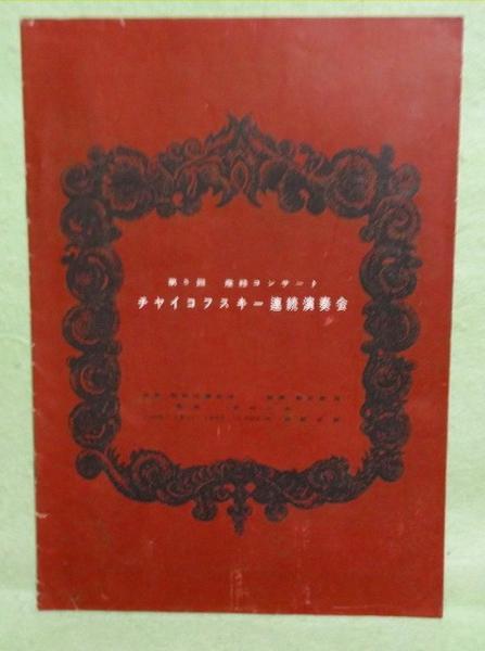R【パンフ】チャイクフスキー連続演奏会 1954年