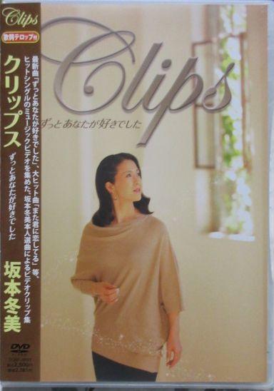 DVD 坂本冬美/Clips ずっとあなたが好きでした コンサートグッズの画像