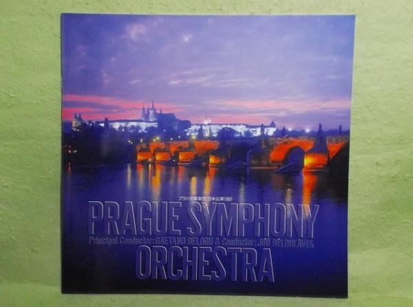 A-2【パンフ】プラハ交響楽団 日本公演1997
