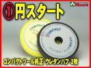 d-1円 150 ウレタンバフ 2枚 黒黄 コンパクトツール 純正品 スポンジバフ 電動ポリッシャー G-150N P-150N C-150N 等に