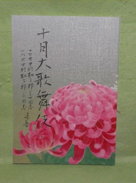 A-8【パンフ】十月大歌舞伎 平成26年 十七世中村勘三郎二十七回忌