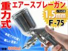 PK3762S/F75重力式エアースプレーガン/カップ400ml【口径1.5mm】