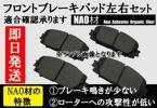 タント L350S L375S / タントエグゼ L455S / MAX マックス L950S L960S / エッセ L235S L245S フロントブレーキパッド NAO材 BP01