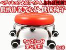 〇 低床椅子 作業椅子 ワーキングチェア キャスター付 赤色 ペディキュア ネイル 作業用 自動車整備 低所作業等 〇