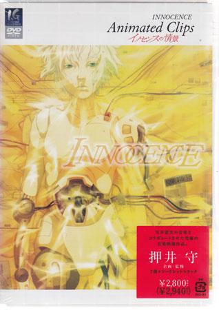 ◆新品DVD★『イノセンスの情景AnimatedClips』押井守 川井憲次 士郎正宗 押井守 西久保