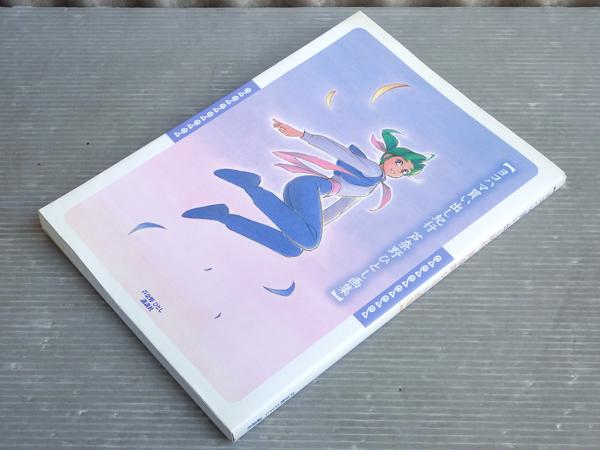 【画集】ヨコハマ買い出し紀行 芦奈野ひとし画集◆講談社/2003年