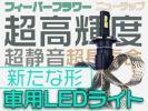 1円~フィーバーフラワー 両面発光 LEDヘッドライト フォグランプ H4 H11 H8 HB4 E5