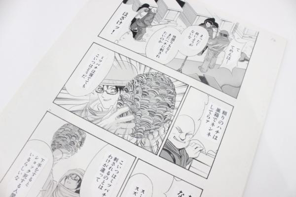 【マンガ図書館Z】佐藤マコト先生「逃亡医F」16話生原稿 rfp1075_画像6