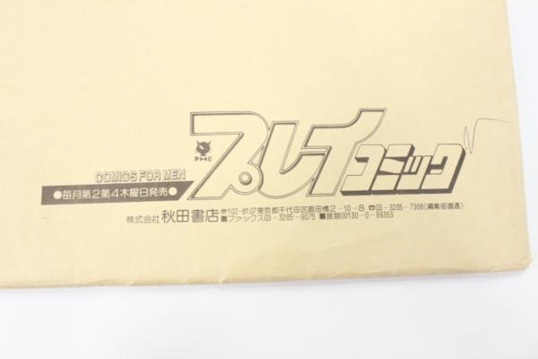 【マンガ図書館Z】佐藤マコト先生「逃亡医F」16話生原稿 rfp1075_画像9