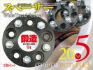 20mm 鍛造ワイドトレッドスペーサー 5H/114.3/67.1/M12*P1.5 2枚