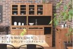 105㎝食器棚・キッチンボード/ヴィンテージ調の木目/大人気