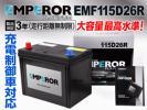 EMF115D26R EMPEROR バッテリー 新品 保証