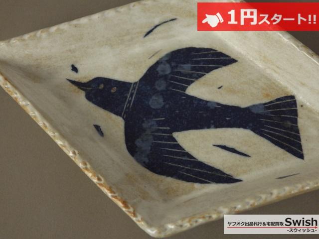 A821●鹿児島睦 ④●未使用 鳥のお皿 菱形 小皿●_画像2