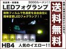 LEDフォグランプHB4 CREE色温度変更可能4400ルー